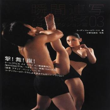 Continuous Shooting Action Poses Book 03 [Heroine Action